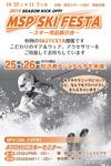 skifesta2015.jpg